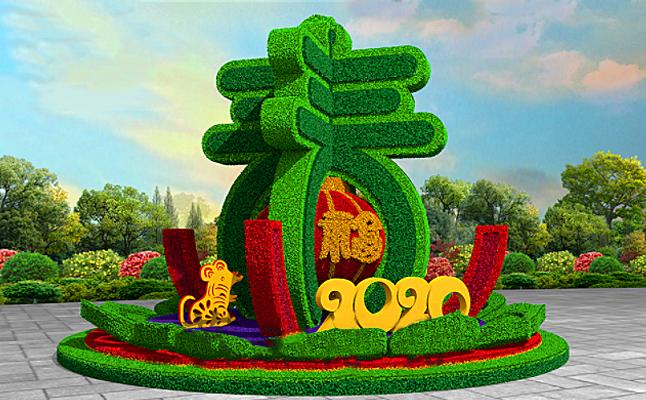 春回大地立体花坛设计图-原型立体花坛设计图