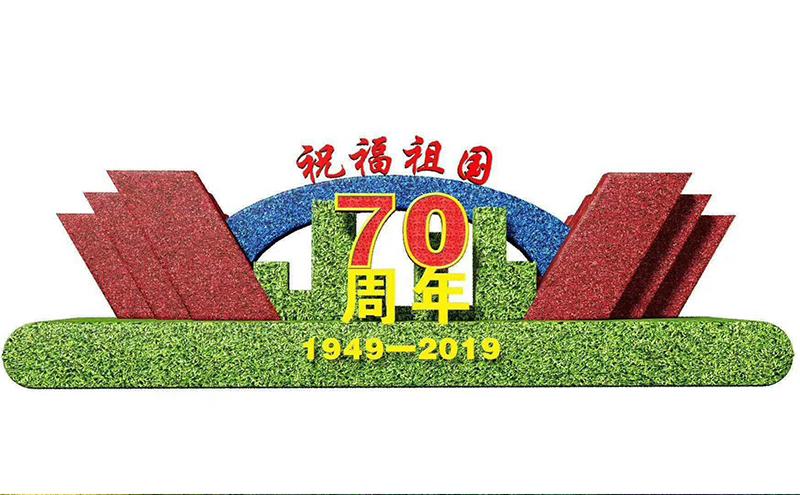 国庆主题绿雕造型设计图