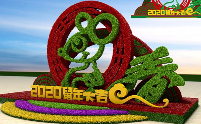 2020鼠年大吉立体花坛设计图