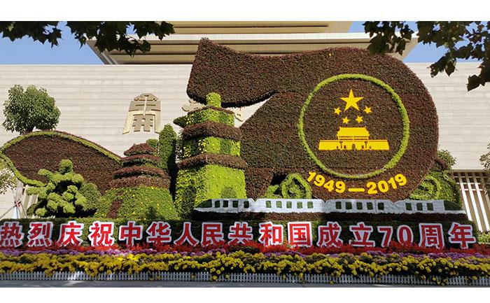 国庆五色草造型案例