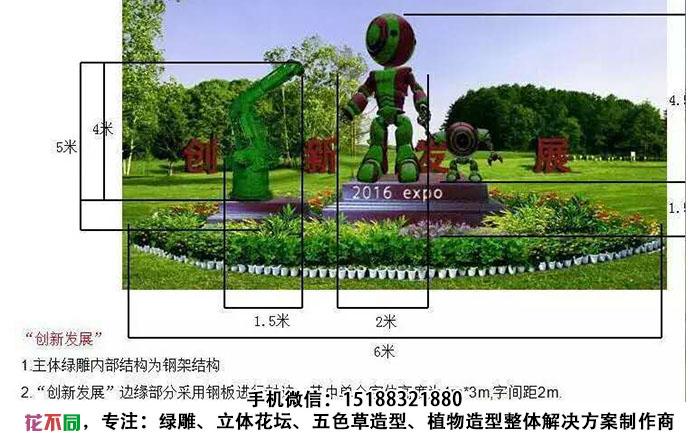 河北唐山五色草立体花坛造型图纸