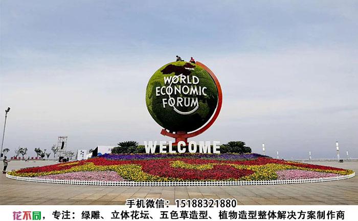 辽宁大连达沃斯地球仪五色草立体植物造型