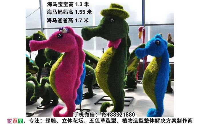 海马仿真绿雕造型组合实拍图片