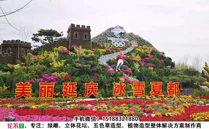 北京园林立体花坛现场实拍图正面照