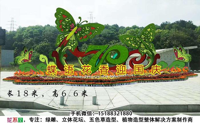 蝶语花香植物立体花坛设计图