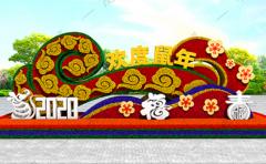 欢度鼠年五色草造型设计图