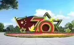 国庆主题绿雕造型设计平面图