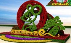 2020春节鼠年大吉立体花坛设计图