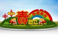 鼠年欢度春节五色草造型设计图