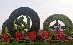 上海建党节党徽大型五色草造型雕塑