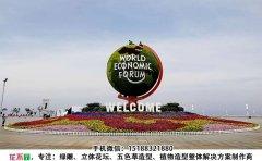 <b>辽宁大连达沃斯地球仪五色草立体植物造型</b>
