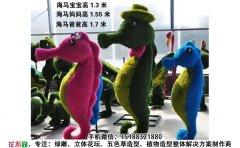 仿真绿雕造型海马组合