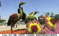 动物绿雕_造型