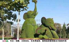 植物绿雕动物_造型