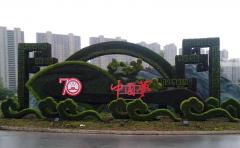 国庆绿雕造型