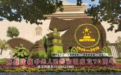国庆绿雕景观