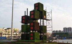 国庆仿真绿雕施工方案