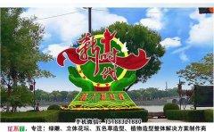 2020年最新国庆主题绿雕设计方案