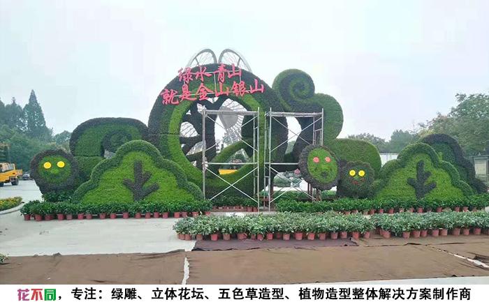 山东济南五一植物绿雕景观