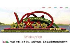 <b>建党100周年绿雕方案</b>